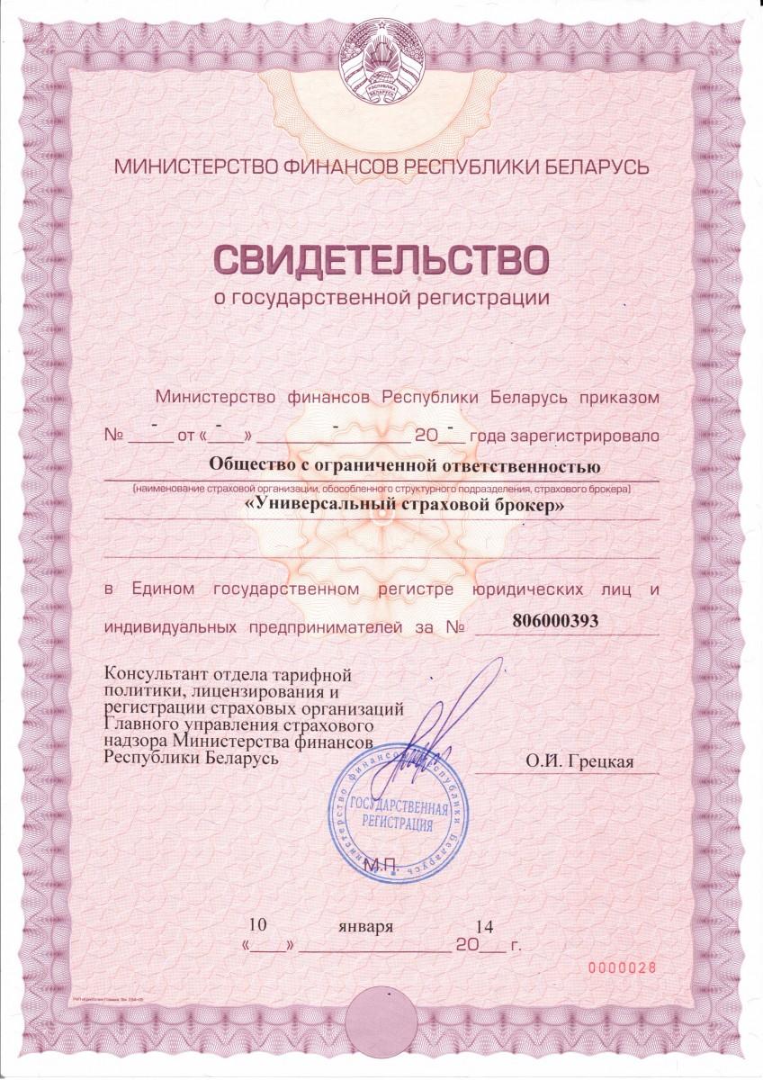 Государственная регистрация ооо в рб порядок регистрации ооо с иностранными учредителями